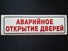 """Украина Наклейка табличка """"Аварийное открытие дверей"""" (Белый фон, h=55 мм, l=195 мм)"""