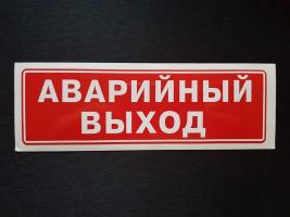 "Наклейка табличка ""Аварийный выход"" (Красный фон, h=60 мм, l=195 мм)"
