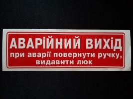 """Украина Наклейка табличка """"Аварійний вихід. При аварії повернути ручку, видавити люк"""" (Красный фон, h=60 мм, l=195 мм)"""