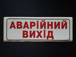 """Наклейка табличка """"Аварійний вихід"""" (Белый фон, h=65 мм, l=195 мм)"""
