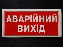 """Наклейка табличка """"Аварійний вихід"""" (Красный фон, h=60 мм, l=135 мм)"""