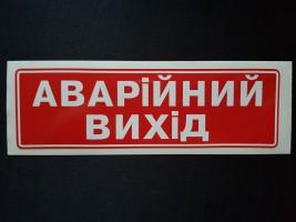 """Наклейка табличка """"Аварійний вихід"""" (Красный фон, h=60 мм, l=195 мм)"""
