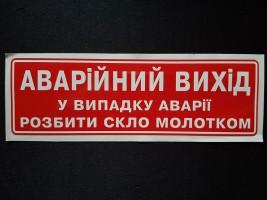 """Украина Наклейка табличка """"Аварійній вихід. У випадку аварії розбити скло молотком"""" (Красный фон, h=60 мм, l=195 мм)"""