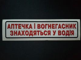 """Наклейка табличка """"Аптечка і вогнегасник знаходяться у водія"""" (Белый фон, h=50 мм, l=200 мм)"""