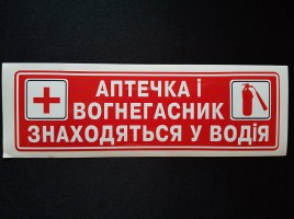 """Украина Наклейка табличка """"Аптечка і вогнегасник знаходяться у водія"""" (Красный фон, h=60 мм, l=195 мм)"""