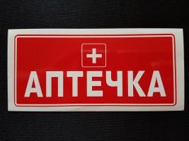 """Украина Наклейка табличка """"Аптечка"""" (Красный фон, h=60 мм, l=135 мм)"""