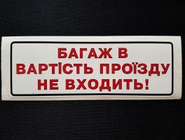 """Наклейка табличка """"Багаж в вартість проїзду не входить!"""" (Белый фон, h=50 мм, l=155 мм)"""