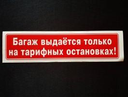 """Наклейка табличка """"Багаж выдается только на тарифных остановках"""" (Красный фон, h=45 мм, l=195 мм)"""