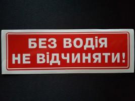 """Наклейка табличка """"Без водія не відчиняти"""" Красный фон (h=60 мм, l=195 мм)"""