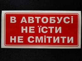 """Украина Наклейка табличка """"В автобусі не їсти не смітити"""" (Красный фон, h=60 мм, l=135 мм)"""