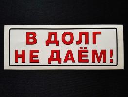 """Наклейка табличка """"В долг не даем!"""" (Белый фон, h=55 мм, l=150 мм) Украина"""