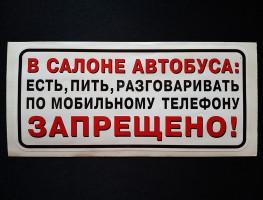 """Украина Наклейка табличка """"В салоне автобуса: есть, пить, разговаривать по мобильному телефону запрещено!"""" (Белый фон, h=88 мм"""