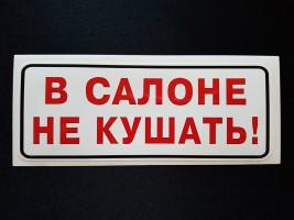 """Наклейка табличка """"В салоне не кушать!"""" (Белый фон, h=75 мм, l=200 мм) Украина"""