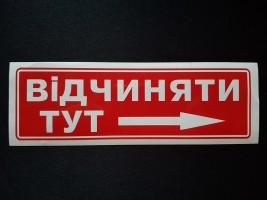 """Украина Наклейка табличка """"Відчиняти тут"""" (справа) (Красный фон, h=60 мм, l=196 мм)"""