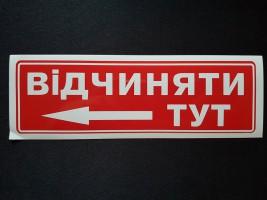 """Наклейка табличка """"Відчиняти тут"""" (слева) (Красный фон, h=60 мм, l=195 мм)"""