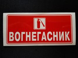 """Наклейка табличка """"Вогнегасник"""" (Красный фон, h=60 мм, l=135 мм) Украина"""