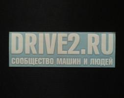 Наклейка на автомобиль Drive2.ru, белая (h=70 мм, l=210 мм)