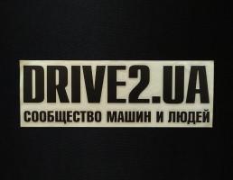 Наклейка на автомобиль Drive2.ua, черная (h=70 мм, l=210 мм)