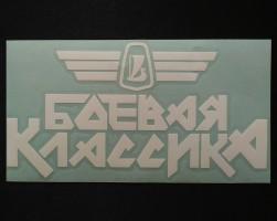 Украина Наклейка на автомобиль Боевая классика, белая (h=105 мм, l=195 мм)