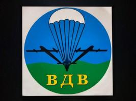 Наклейка на автомобиль ВДВ, цветная (h=140 мм, l=140 мм, d=130 мм) Украина