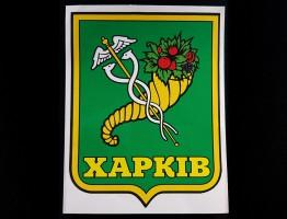 Украина Наклейка на автомобиль Герб Харькова, цветная (h=240 мм, l=180 мм)