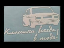 Наклейка на автомобиль Классика всегда в моде, белая (h=125 мм, l=190 мм)