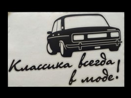 Наклейка на автомобиль Классика всегда в моде, черная (h=125 мм, l=190 мм)