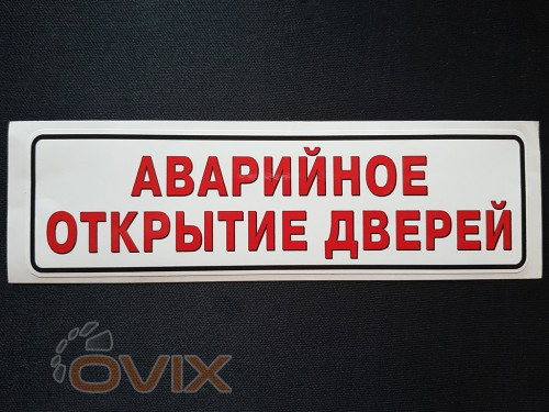 """Украина Наклейка табличка """"Аварийное открытие дверей"""" (Белый фон, h=55 мм, l=195 мм) - Картинка 1"""