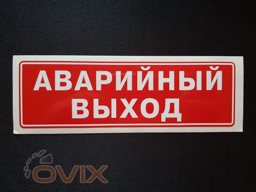 """Украина Наклейка табличка """"Аварийный выход"""" (Красный фон, h=60 мм, l=195 мм) - Картинка 1"""
