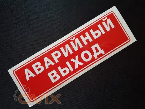 """Украина Наклейка табличка """"Аварийный выход"""" (Красный фон, h=60 мм, l=195 мм) - Картинка 2"""