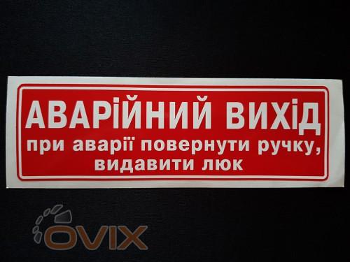 """Украина Наклейка табличка """"Аварійний вихід. При аварії повернути ручку, видавити люк"""" (Красный фон, h=60 мм, l=195 мм) - Картинка 1"""