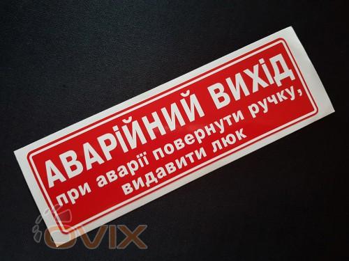 """Украина Наклейка табличка """"Аварійний вихід. При аварії повернути ручку, видавити люк"""" (Красный фон, h=60 мм, l=195 мм) - Картинка 2"""