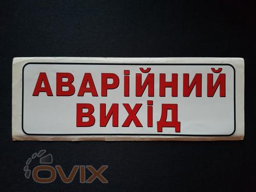 """Украина Наклейка табличка """"Аварійний вихід"""" (Белый фон, h=65 мм, l=195 мм) - Картинка 1"""