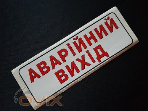 """Украина Наклейка табличка """"Аварійний вихід"""" (Белый фон, h=65 мм, l=195 мм) - Картинка 2"""