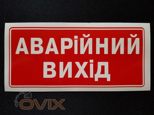"""Украина Наклейка табличка """"Аварійний вихід"""" (Красный фон, h=60 мм, l=135 мм) - Картинка 1"""