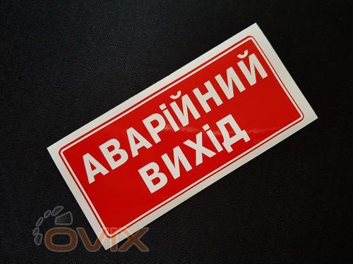 """Украина Наклейка табличка """"Аварійний вихід"""" (Красный фон, h=60 мм, l=135 мм) - Картинка 2"""