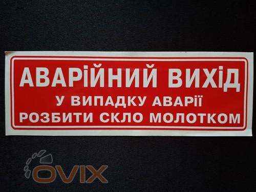 """Украина Наклейка табличка """"Аварійній вихід. У випадку аварії розбити скло молотком"""" (Красный фон, h=60 мм, l=195 мм) - Картинка 1"""