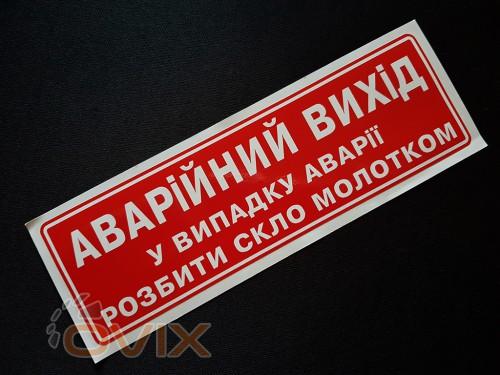 """Украина Наклейка табличка """"Аварійній вихід. У випадку аварії розбити скло молотком"""" (Красный фон, h=60 мм, l=195 мм) - Картинка 2"""