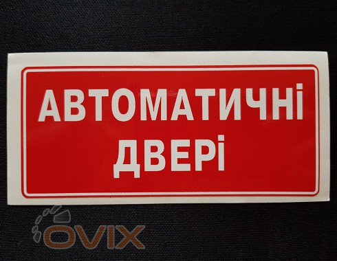 """Украина Наклейка табличка """"Автоматичні двері"""" (Красный фон, h=60 мм, l=135 мм) - Картинка 1"""