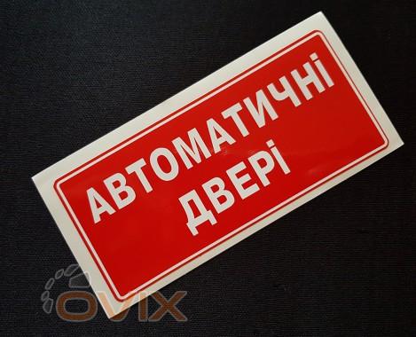 """Украина Наклейка табличка """"Автоматичні двері"""" (Красный фон, h=60 мм, l=135 мм) - Картинка 2"""