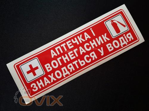 """Украина Наклейка табличка """"Аптечка і вогнегасник знаходяться у водія"""" (Красный фон, h=60 мм, l=195 мм) - Картинка 2"""