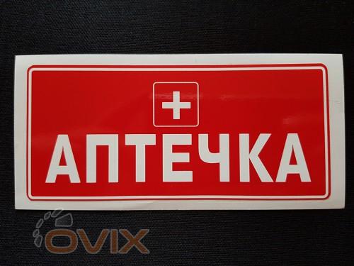 """Украина Наклейка табличка """"Аптечка"""" (Красный фон, h=60 мм, l=135 мм) - Картинка 1"""