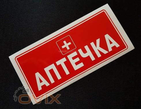 """Украина Наклейка табличка """"Аптечка"""" (Красный фон, h=60 мм, l=135 мм) - Картинка 2"""