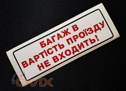 """Украина Наклейка табличка """"Багаж в вартість проїзду не входить!"""" (Белый фон, h=50 мм, l=155 мм) - Картинка 2"""