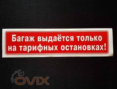 """Украина Наклейка табличка """"Багаж выдается только на тарифных остановках"""" (Красный фон, h=45 мм, l=195 мм) - Картинка 1"""