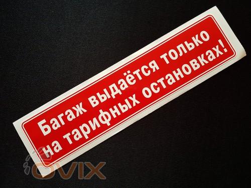 """Украина Наклейка табличка """"Багаж выдается только на тарифных остановках"""" (Красный фон, h=45 мм, l=195 мм) - Картинка 2"""