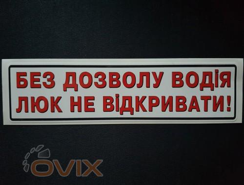 """Украина Наклейка табличка """"Без дозволу водія люк не відкривати!"""" (Белый фон, h=60 мм, l=195 мм) - Картинка 1"""