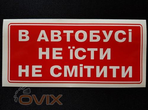 """Украина Наклейка табличка """"В автобусі не їсти не смітити"""" (Красный фон, h=60 мм, l=135 мм) - Картинка 1"""