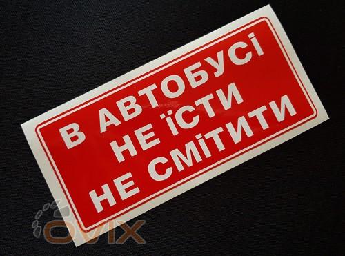 """Украина Наклейка табличка """"В автобусі не їсти не смітити"""" (Красный фон, h=60 мм, l=135 мм) - Картинка 2"""