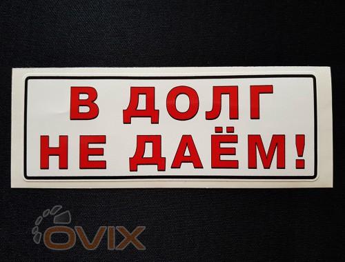 """Украина Наклейка табличка """"В долг не даем!"""" (Белый фон, h=55 мм, l=150 мм) - Картинка 1"""